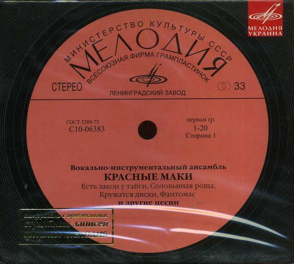 Мелодия - ВИА Красные Маки