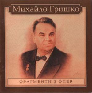 Михайло Гришко - Фрагменти з опер