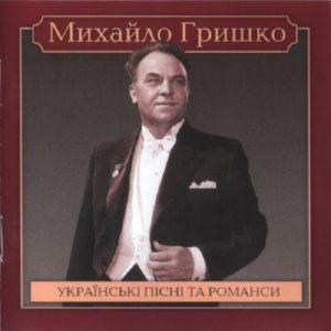 Михайло Гришко - Українські пісні та романси