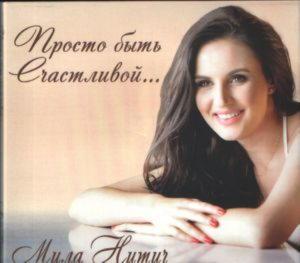 Мила Нитич - Просто Быть Счастливой (2016)