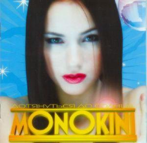 Monokini - Дотянуться До Солнца