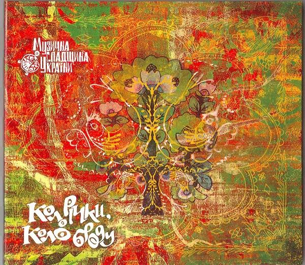Музична спадщина України - Коло річки, коло броду (2006)