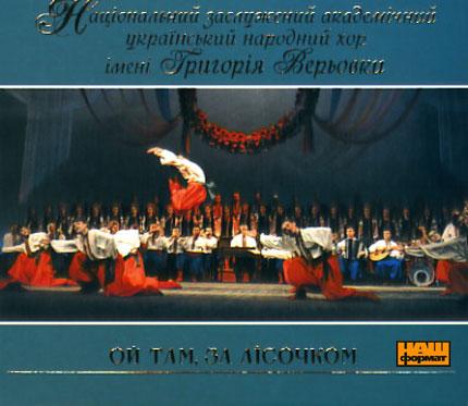 Народний хор України ім. Верьовки - Ой там, за лісочком