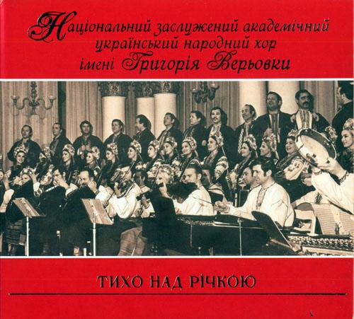 Народний хор України ім. Верьовки - Тихо над річкою
