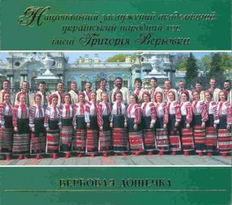Народний хор України ім. Верьовки - Вербовая Дощечка