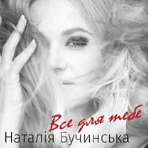 Наталія Бучинська - Все Для Тебе (2016)