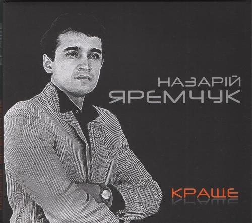 Назарій Яремчук - Краще (2018)