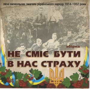 Не сміє бути в нас страху (Пісні визвольних змагань українського
