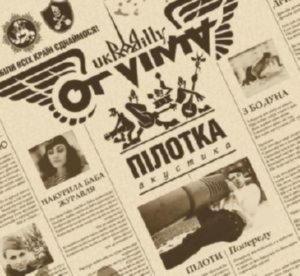 Ot Vinta - Пілотка (2014)