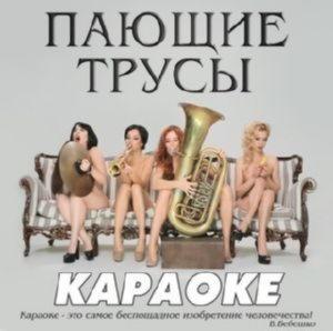 Пающие Трусы - Караоке (2015)