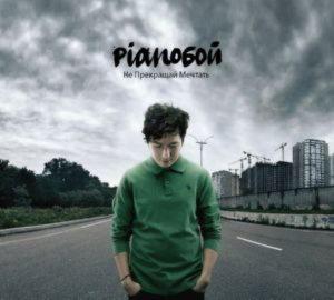 Pianoбой - Не Прекращай Мечтать (Vinyl)