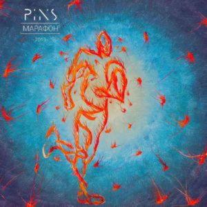 Pins - МАРАФОН (2015)
