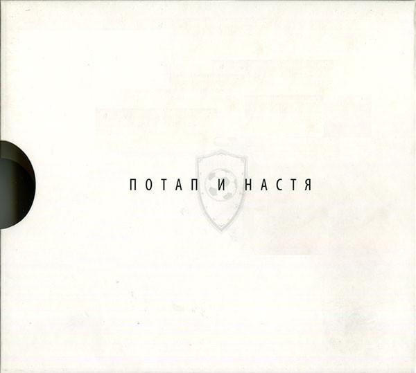 Потап и Настя - Щит и Мяч (2 CD) (2015)