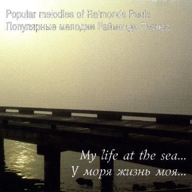 Раймонд Паулс - У моря жизнь моя