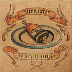 Riffmaster - Котлета По-Киевски (2015)
