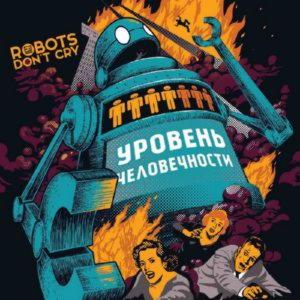 Robots Dоnt Cry - Уровень человечности (2015)