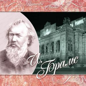 Romantic Classic - Иоганнес Брамс