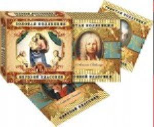 Сборник - Золотая коллекция мировой классики (10 cd)