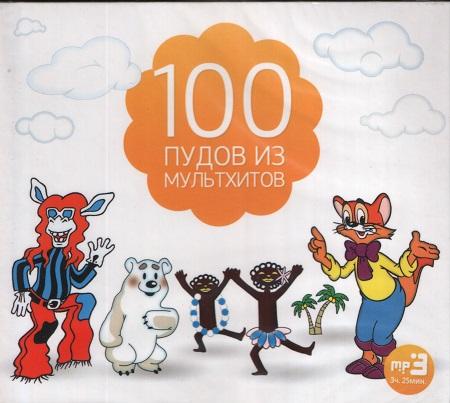 Сборник - 100 Пудов Из Мультхитов (MP3)