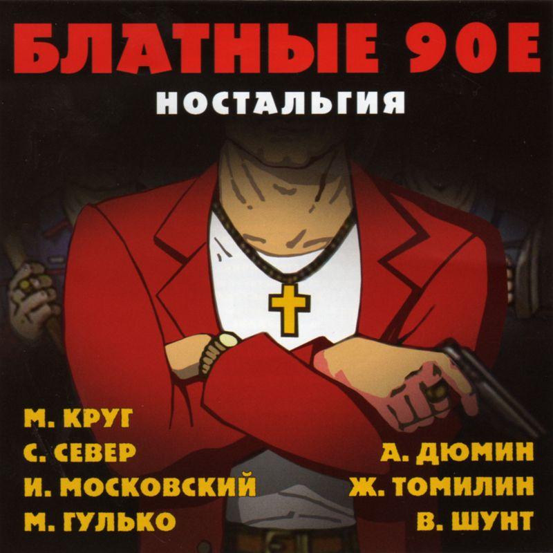 Сборник - Шансон. Блатные 90-е (Ностальгия) (2011)