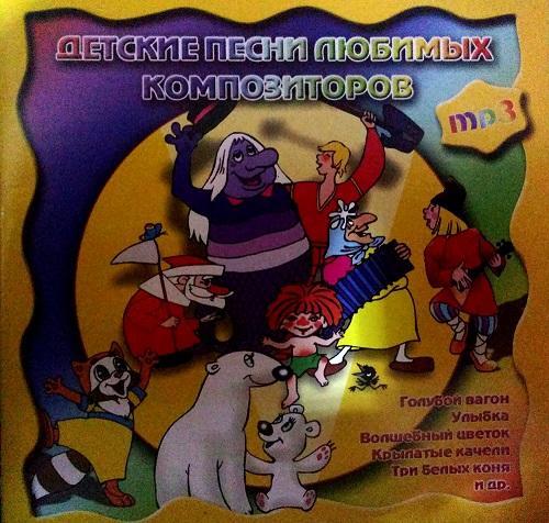 Сборник - Детские песни любимых композиторов (mp3)