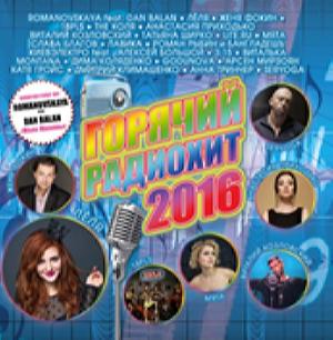 Сборник - Горячий Радиохит (2016)