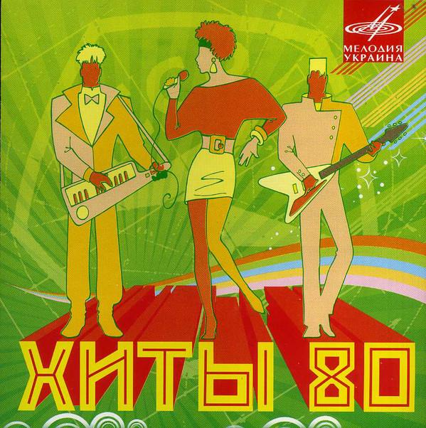 Сборник - Хиты 80 (Мелодия)