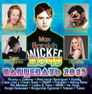 Сборник - Хочу Танцевать (2015)
