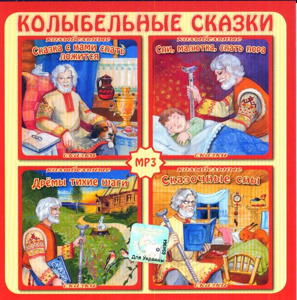 Сборник - Колыбельные Сказки. mp3