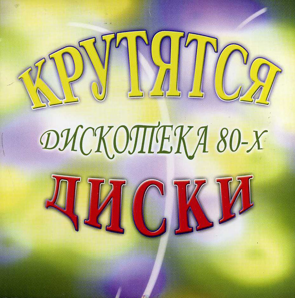 Сборник - Крутятся Диски (Дискотека 80-х) (2CD)