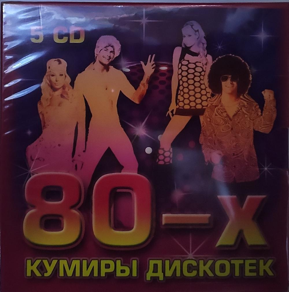 Сборник - Кумиры Дискотек 80-Х. 5CD
