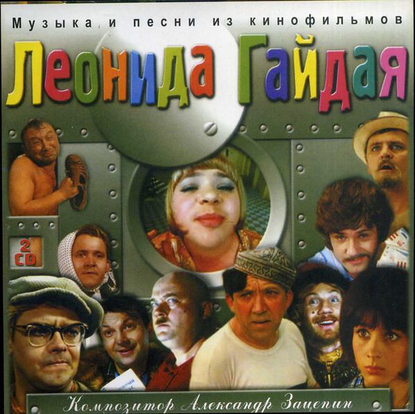 Сборник - Музыка И Песни Из Кинофильмов Леонида Гайдая (2CD)