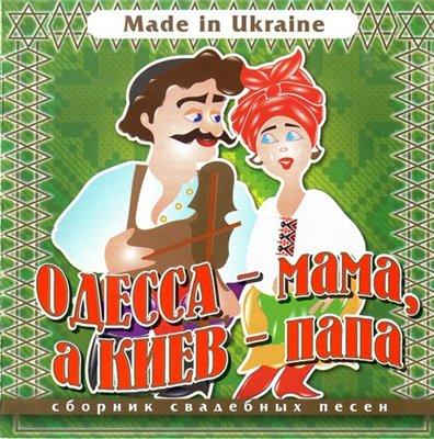 Сборник - Одесса - мама, а Киев - папа