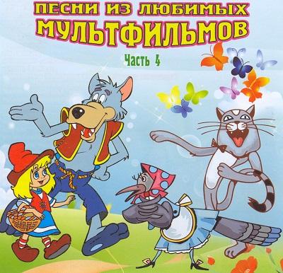 Сборник - Песни из любимых мультфильмов, часть 4