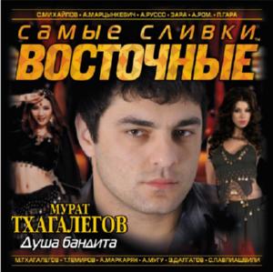 Сборник - Самые сливки. Восточные (2016)