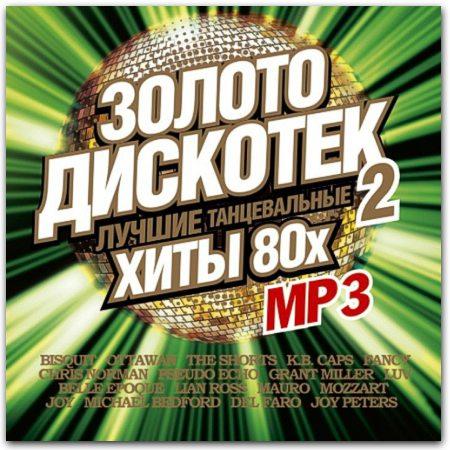 Сборник - Золото Дискотек. Лучшие хиты 80x. Часть2 (mp3)