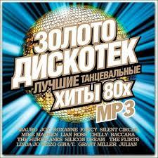 Сборник - Золото Дискотек. Лучшие хиты 80x (mp3)