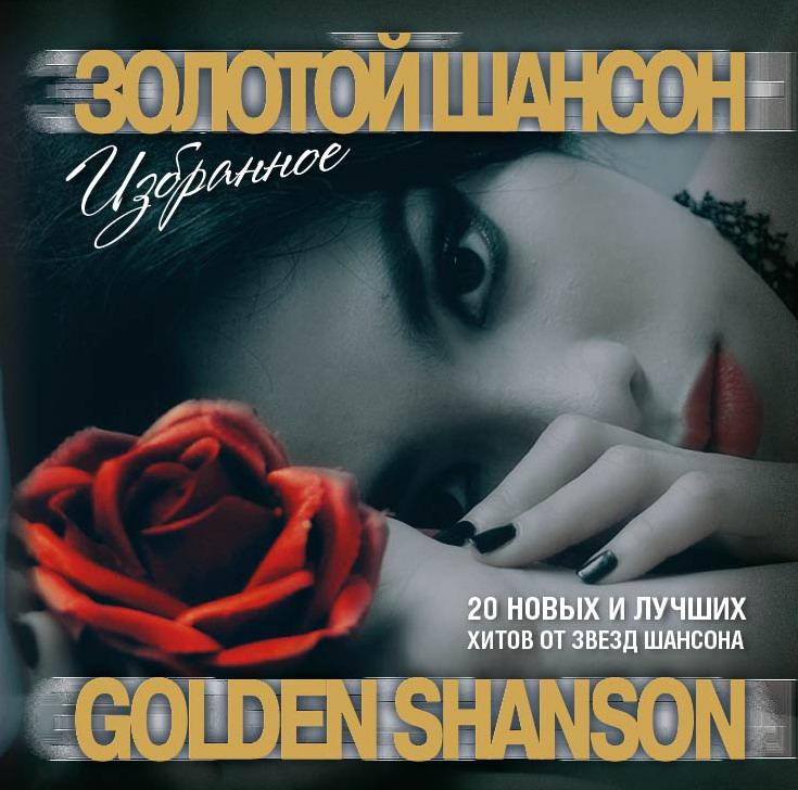 Сборник - Золотой шансон избранное (2012)