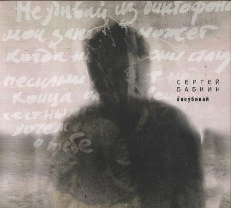 Сергей Бабкин - #неубивай (2016)