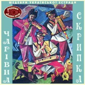 Шедеври Української Естради - Чарівна Скрипка (Vinyl, LP)