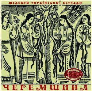 Шедеври Української Естради - Черемшина (Vinyl, LP)