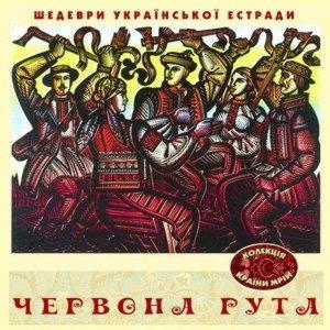 Шедеври Української Естради - Червона Рута (Vinyl, LP)