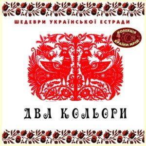 Шедеври Української Естради - Два Кольори (Vinyl, LP)