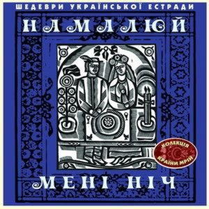 Шедеври Української Естради - Намалюй Мені Ніч (Vinyl, LP)