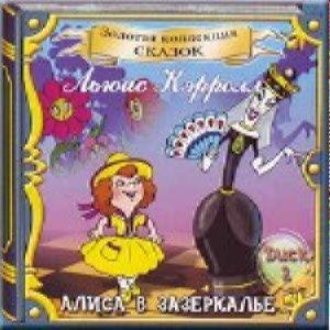 Сказка - Алиса в Зазеркалье (2 cd)