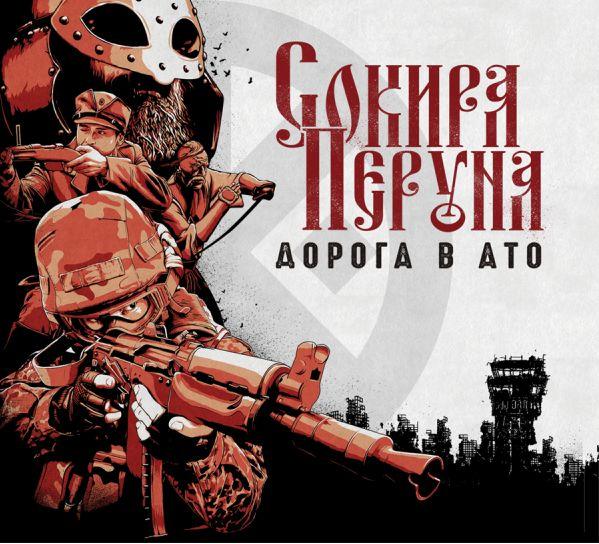 Сокира Перуна - Дорога в АТО (2018)