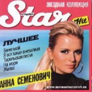 Star Hit (Звездная коллекция) - Семенович Анна