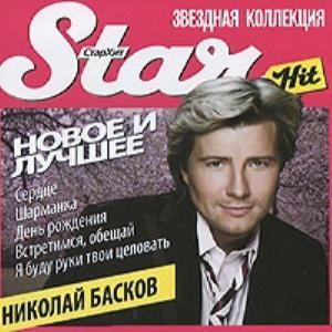 Star Hit (Звездная коллекция) - Басков Николай