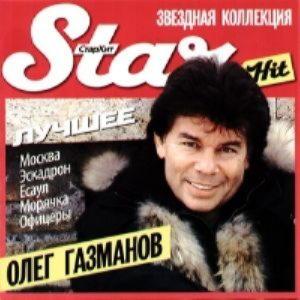 Star Hit (Звездная коллекция) - Газманов Олег