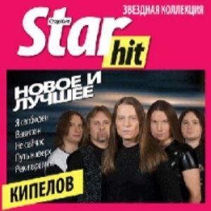 Star Hit (Звездная коллекция) - Кипелов